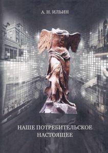 А.Н.Ильин наше потребительское настоящее обложка книги