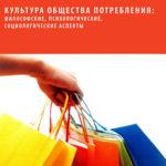 Культура общества потребления: философские, психологические, социологические аспекты
