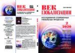 Результаты неолиберальной глобализации: пространство для дискуссии